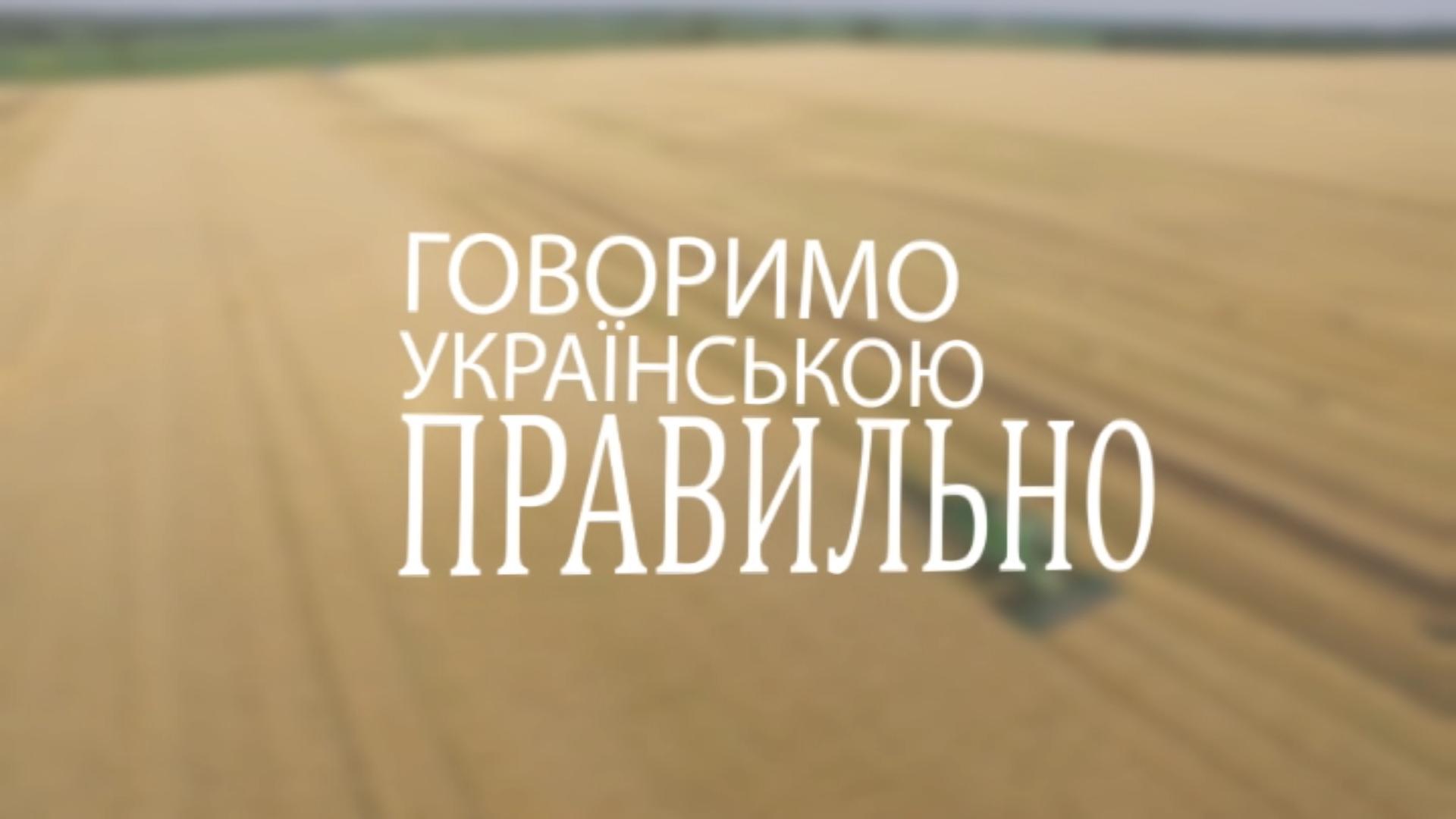 Говоримо українською правильно