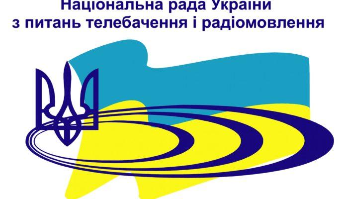 ПТРК отримала від Нацради ліцензію на найближчі 7 років